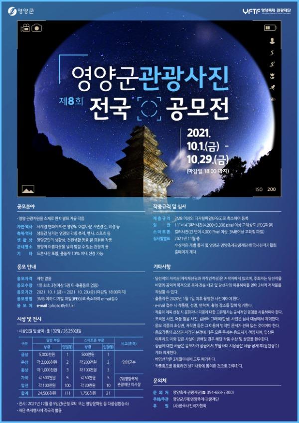 1-2. 사진(제8회 영양관광사진 전국공모전 개최).jpg